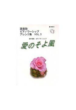 讃美歌ピアノワーシップアレンジ集3 愛のそよ風 付録CDつき