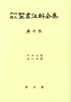 内村鑑三聖書注解全集10(オンデマンド版) マルコ伝 ヨハネ伝