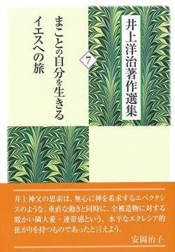 井上洋治著作選集7 まことの自分を生きる イエスへの旅