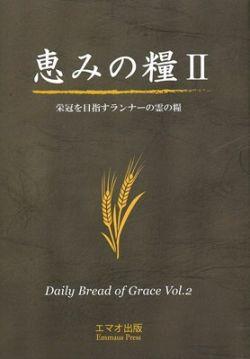 恵みの糧2 栄冠を目指すランナーの霊の糧