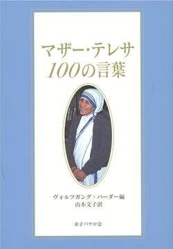 マザー・テレサ100の言葉