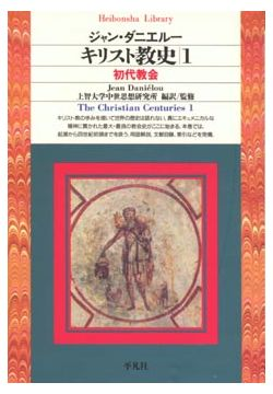 平凡社ライブラリー キリスト教史1 初代教会