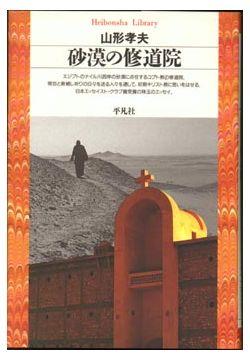 平凡社ライブラリー 砂漠の修道院