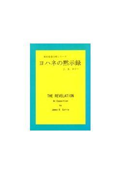 新約聖書注解シリーズ ヨハネの黙示録