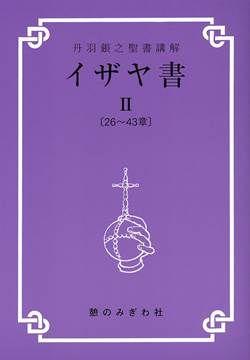 丹羽鋹之聖書講解 イザヤ書Ⅱ 〔26~43章〕