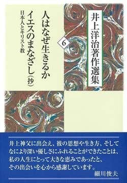 井上洋治著作集6 人はなぜ生きるか イエスのまなざし(抄) 日本人とキリスト教