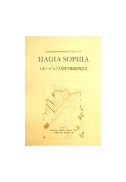ハギア・ソフィア大聖堂学術調査報告書 改訂版