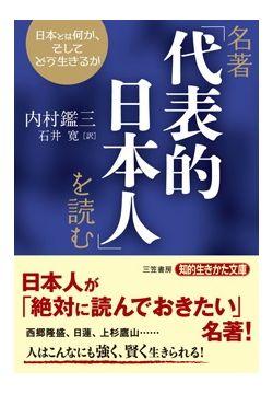 知的生き方文庫 名著「代表的日本人」を読む