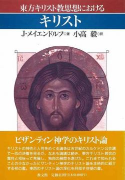 東方キリスト教思想におけるキリスト