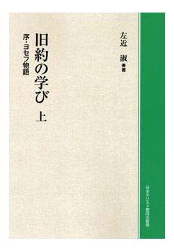 旧約の学び(上) 序・ヨセフ物語(オンデマンド版)