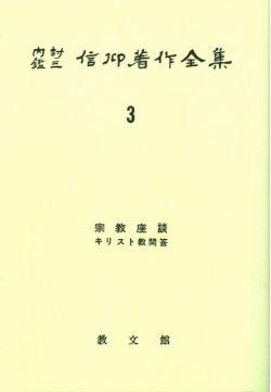 内村鑑三信仰著作全集03(オンデマンド版) 宗教座談 キリスト教問答