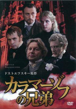【DVD】 カラマーゾフの兄弟
