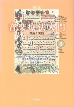 音楽療法入門〈第3版〉 第2巻 理論と実践