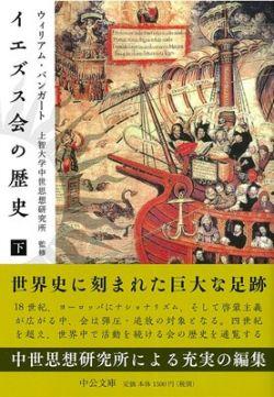 中公文庫 イエズス会の歴史(下)