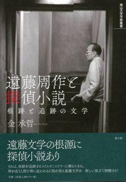 遠藤周作と探偵小説 痕跡と追跡の文学