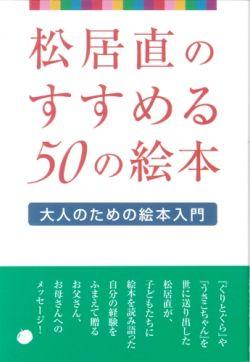 松居直のすすめる50の絵本