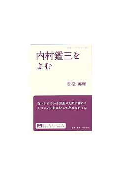 岩波ブックレット845 内村鑑三を読む