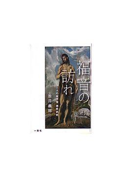 福音の訪れ ヨハネの福音書 講解説教