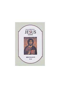 聖母文庫 JESUS イエズス 救い主に注ぐ単純なまなざし