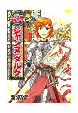 コミック版世界の伝記10 ジャンヌ・ダルク