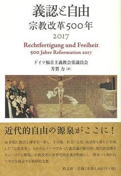 義認と自由 宗教改革500年 2017