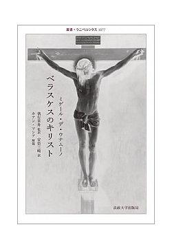 ベラスケスのキリスト(叢書・ウニベルシタス1077)