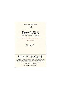 蛭沼寿雄著作選集 第1巻 新約本文学演習 マルコ・マタイ