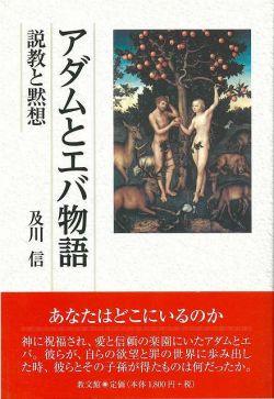 アダムとエバ物語 説教と黙想