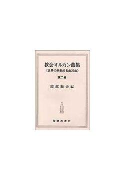 教会オルガン曲集 第二巻