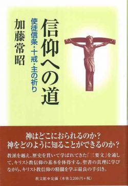 信仰への道 使徒信条・十戒・主の祈り