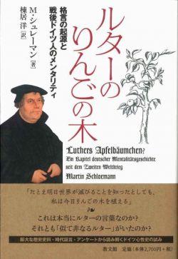 ルターのりんごの木 格言の起源と戦後ドイツ人のメンタリティ