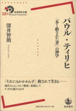 岩波現代全書084 パウル・ティリヒ 「多く赦された者」の神学