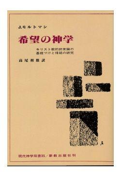 現代神学双書 希望の神学(オンデマンド版)
