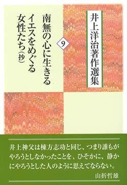井上洋治著作選集9南無の心に生きる/イエスをめぐる女性たち 抄