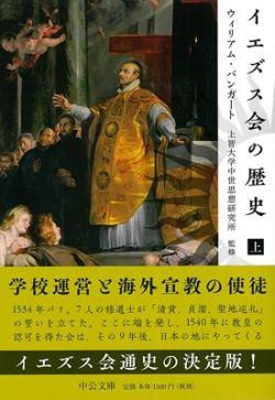 イエズス会の歴史(上)