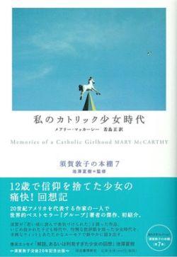 私のカトリック少女時代 須賀敦子の本棚7
