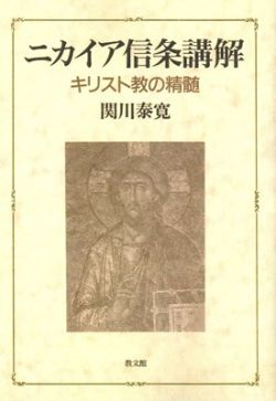 ニカイア信条講解 キリスト教の精髄 (オンデマンド版)