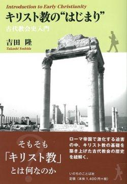 """キリスト教の""""はじまり"""" 古代教会史入門"""