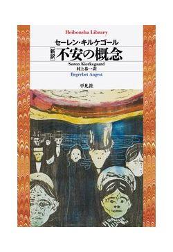 平凡社ライブラリー  新訳 不安の概念
