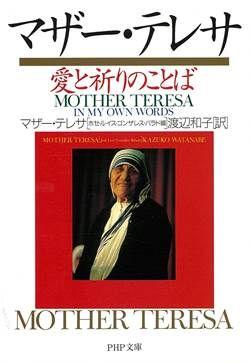 PHP文庫 マザー・テレサ愛と祈りのことば