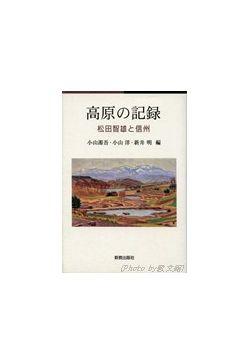 高原の記録 松田智雄と信州