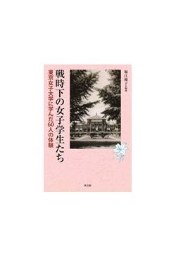戦時下の女子学生たち 東京女子大学に学んだ60人の証言
