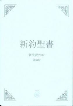 新約聖書 新改訳2017 〈記念用〉[詩篇付・注付] NSC-20