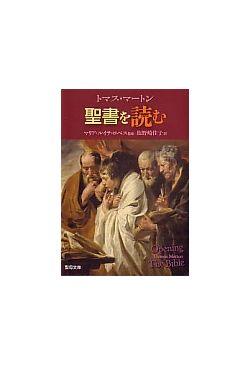 聖母文庫 聖書を読む