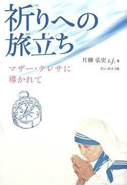 祈りへの旅立ち マザー・テレサに導かれて