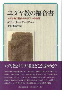 ユダヤ教の福音書 ユダヤ教の枠内のキリストの物語