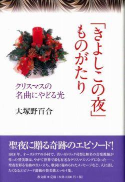 「きよしこの夜」ものがたり クリスマスの名曲にやどる光