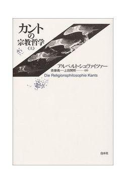 カントの宗教哲学 新装復刊 上巻