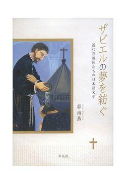 ザビエルの夢を紡ぐ 近代宣教師たちの日本語文学