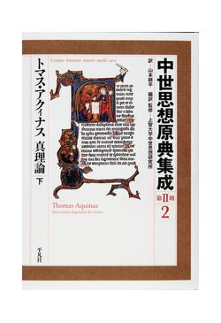 中世思想原点集成 第2期2 トマス・アクィナス真理論 下巻